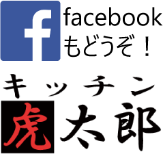 フェイスブックページへリンク