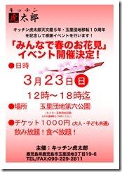 2014.01.25-イベントフライヤー